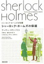 シャーロック・ホームズ全集(6) シャーロック・ホームズの帰還 (河出文庫) [ アーサー・コナン・ドイル ]