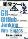 開発ツール徹底攻略 Git/GitHub/Jenkins/Vim/Em (WEB+DB press plusシリーズ)