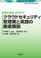 ISO/IEC 27017 クラウドセキュリティ管理策と実践の徹底解説
