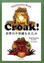 Croak!世界の不思議なカエル [ 黒川宇吉 ]