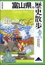 富山県の歴史散歩 (歴史散歩) [ 富山近代史研究会 ]