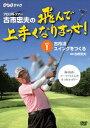 「プロゴルファー 古市忠夫の飛んで上手くなりまっせ!」 Vol.1 [ 古市忠夫 ]