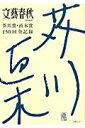 芥川賞・直木賞150回全記録