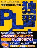 独習Oracle PL/SQL [ 林優子 ]