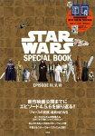 STAR WARS SPECIAL BOOK ~EPISODE IV,V,VI~
