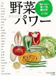 野菜パワー おいしい食べ方、選び方 春夏編