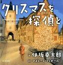 『クリスマスを探偵と』/伊坂幸太郎(文)・マヌエーレ・フィオール(絵) 〇