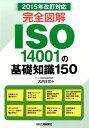 完全図解ISO14001の基礎知識150 [ 大浜庄司 ]