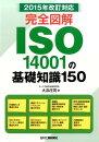 ������ISO14001�δ����μ�150