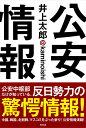 公安情報 [ 井上太郎 ]