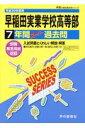 早稲田実業学校高等部(平成30年度用) 7年間スーパー過去問 (声教の高校過去問シリーズ)