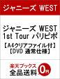 ショッピングdvd 【A4クリアファイル付】ジャニーズ WEST 1st Tour パリピポ【DVD 通常仕様】 [ ジャニーズWEST ]