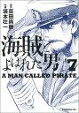 海賊とよばれた男(7) [ 須本壮一 ]