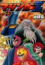 マジンガーZ 2 (トクマコミックス)