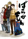 ばらかもん(17) (ガンガンコミックス ONLINE) [...