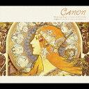 カノン〜クラシック コレクション/α波オルゴール (オルゴール)