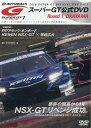 DVD>2018 SUPER GT オフィシャルDVD(Vol.1) Round 1 OKAYAMA (<DVD>) [ GTアソシエイション ]