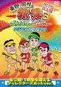 東野・岡村の旅猿3 プライベートでごめんなさい・・・無人島・...