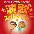 おもいでランキング!演歌スーパーベスト 上 1960-1980