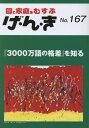 げ ん き(No.167) 園と家庭をむすぶ 『3000万語の格差』を知る