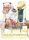 Fate/kaleid liner プリズマ☆イリヤ ドライ!! 第2巻【限定版】【Blu-ray】 門脇舞以