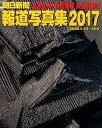 朝日新聞報道写真集(2017) [ 朝日新聞社 ]