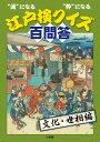 江戸検クイズ百問答(文化・世相編) [ 江戸文化歴史検定協会 ]