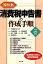 STEP式消費税申告書の作成手順(平成29年版) [ 杉田宗久 ]