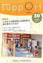 さぽーと(no.717(2016・10)) 知的障害福祉研究 特集:これからの就労移行支援事業は何が求められるか [ 日本知的障害者福祉協会 ]