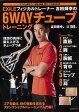 【バーゲン本】EXILEフィジカルトレーナー吉田輝幸の6WAYチューブトレーニング
