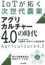 IoTが拓く次世代農業アグリカルチャー4.0の時代 [ 三輪泰史 ]
