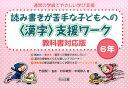 読み書きが苦手な子どもへの〈漢字〉支援ワーク(6年)教科書対応版 (通常の学級でやさしい学び支援) 村井敏宏