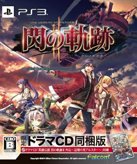 英雄伝説 閃の軌跡2 限定ドラマCD同梱版 PS3版
