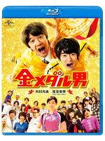 金メダル男【Blu-ray】