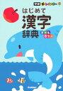 新レインボー はじめて漢字辞典(オールカラー) [ 学研辞典編集部 ]