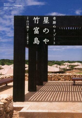 星のや竹富島 奇跡のリゾート [ 山口規子 ]