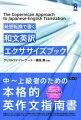 発想転換で書く和文英訳エクササイズブック