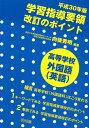 学習指導要領改訂のポイント 高等学校外国語(英語)(平成30...