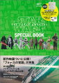 STAR WARS THE FORCE AWAKENS SPECIAL BOOK MILLENNIUM FALCON