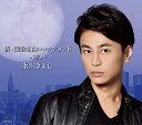 新・演歌名曲コレクション6 -碧しー (初回限定盤 CD+DVD) [ 氷川きよし ]