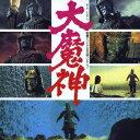 ANIMEX 1200 160::映画オリジナルBGMコレクション 大魔神 [ (キッズ) ]