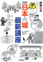 図説 戦う日本の城最新講座 [ 西股 総生 ]