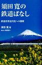 須田寛の鉄道ばなし [ 須田寛 ]
