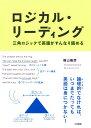 ロジカル・リーディング 三角ロジックで英語がすんなり読める ...