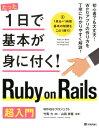 たった1日で基本が身に付く!Ruby on Rails超入門 [ 竹馬力 ]