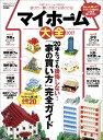 マイホーム大全(2017) 20年経っても後悔しない!「家の買い方」完全ガイド (100%ムックシリ