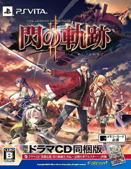英雄伝説 閃の軌跡2 限定ドラマCD同梱版 PS Vita版