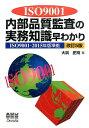 ISO9001内部品質監査の実務知識早わかり改訂5版 [ 大浜庄司 ]