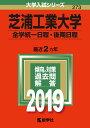 芝浦工業大学(全学統一日程・後期日程)(2019) (大学入試シリーズ)