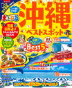 沖縄ベストスポットmini (まっぷるマガジン)